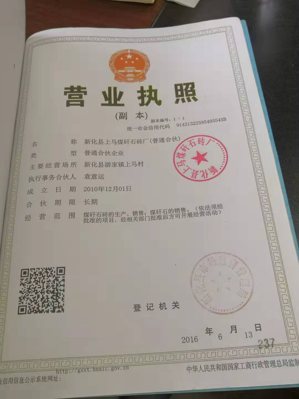 新化县上马煤矸石砖厂
