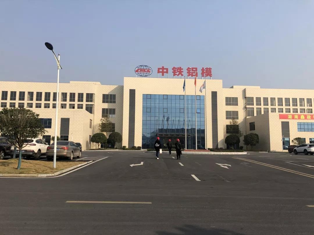 湖南鑫政铝业科技有限公司
