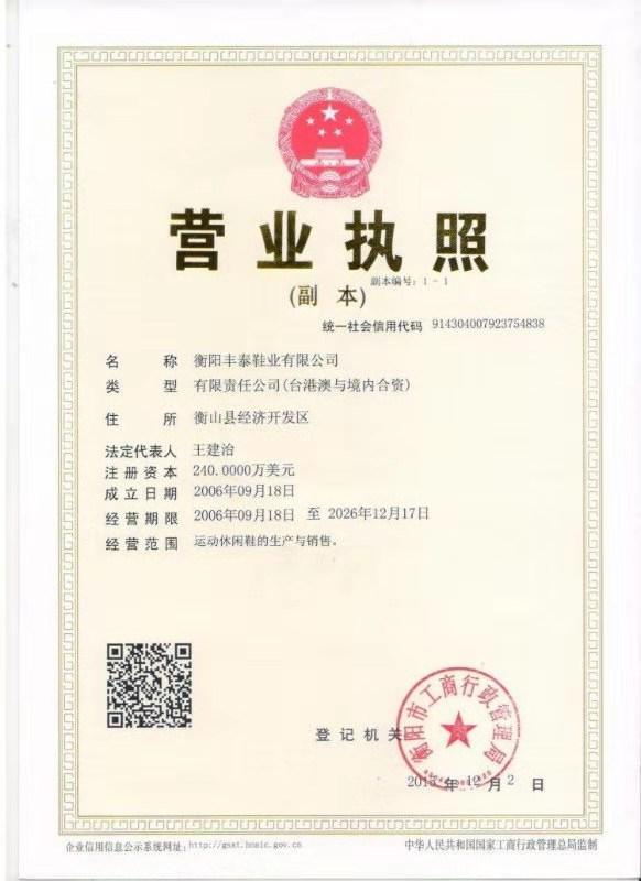 衡陽豐泰鞋業有限公司