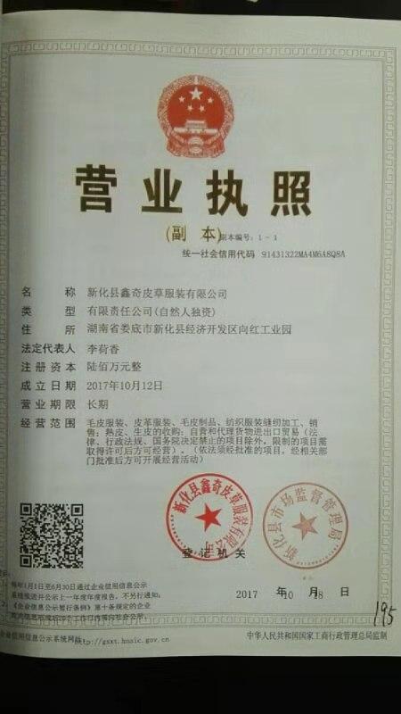 新化县鑫奇皮草服装有限公司