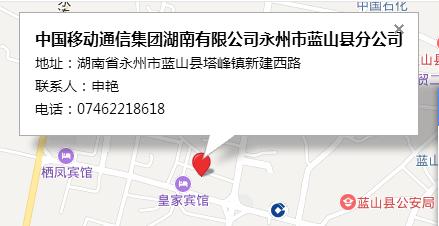 中国移动通信集团湖南有限公司永州市蓝山县分公司