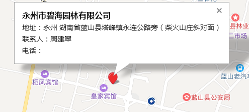 永州市碧海园林有限公司