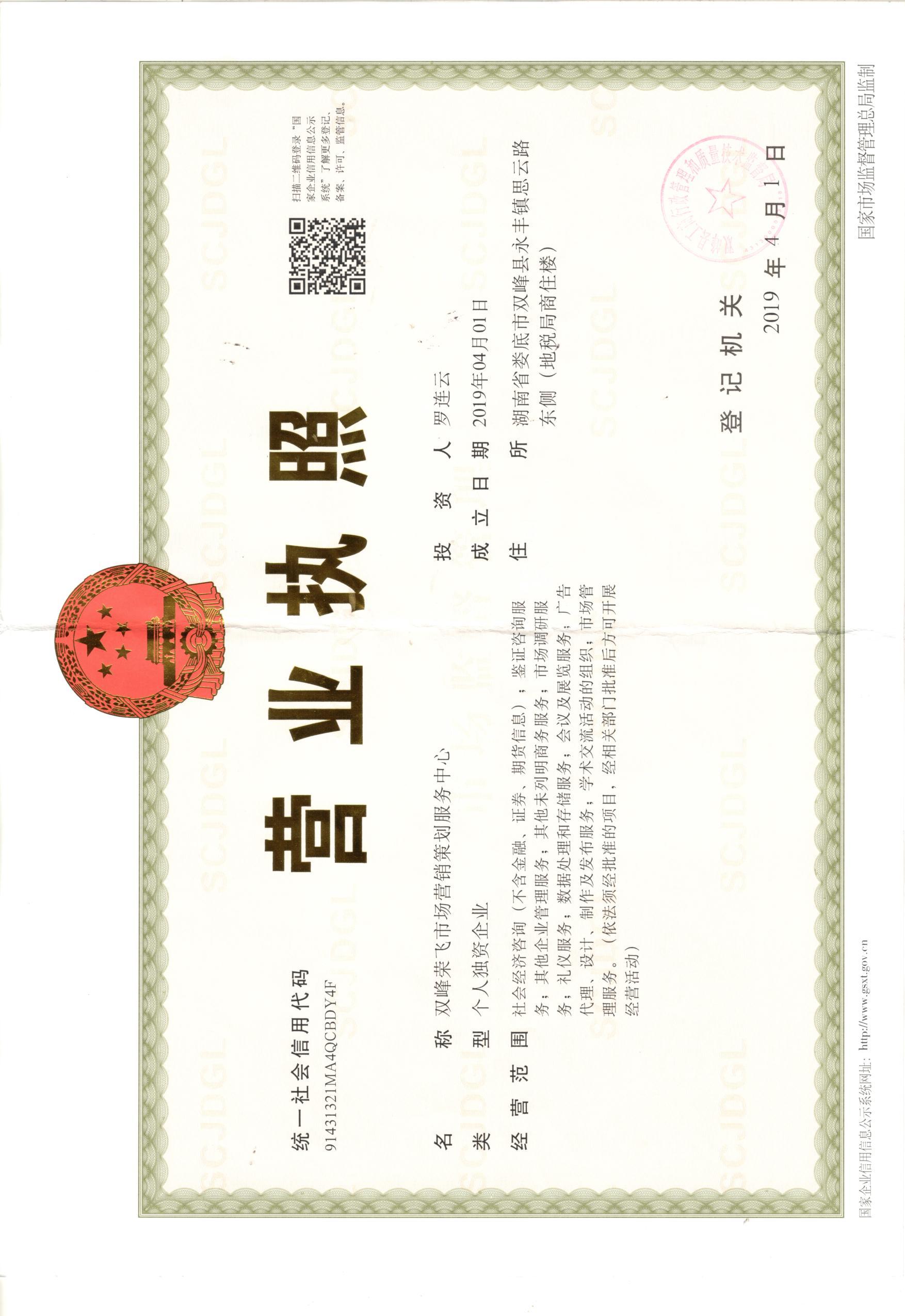 双峰荣飞市场营销策划服务中心