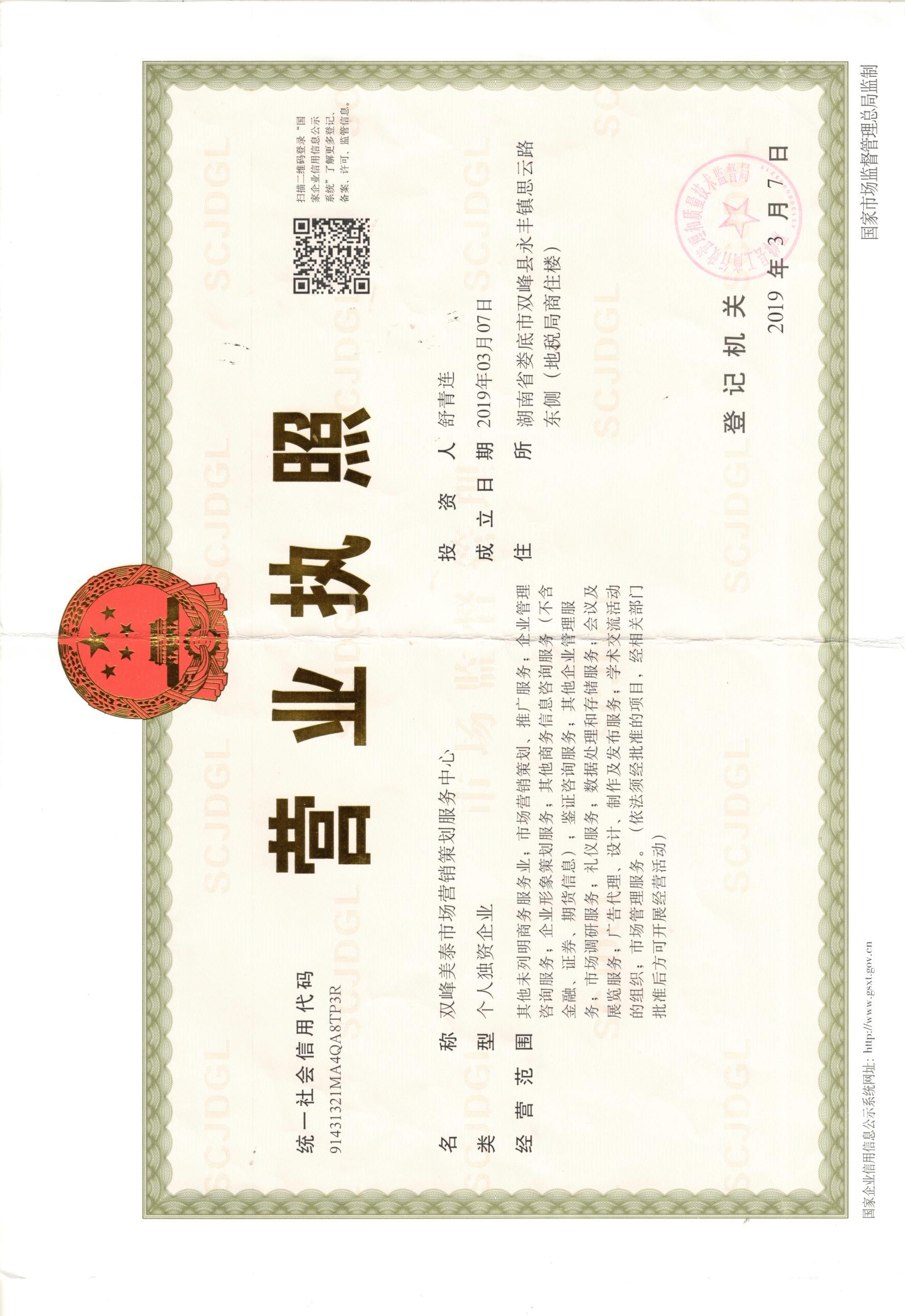 双峰美泰市场营销策划服务中心