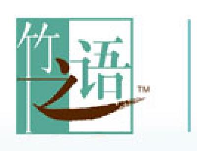 湖南竹之语电子商务有限公司