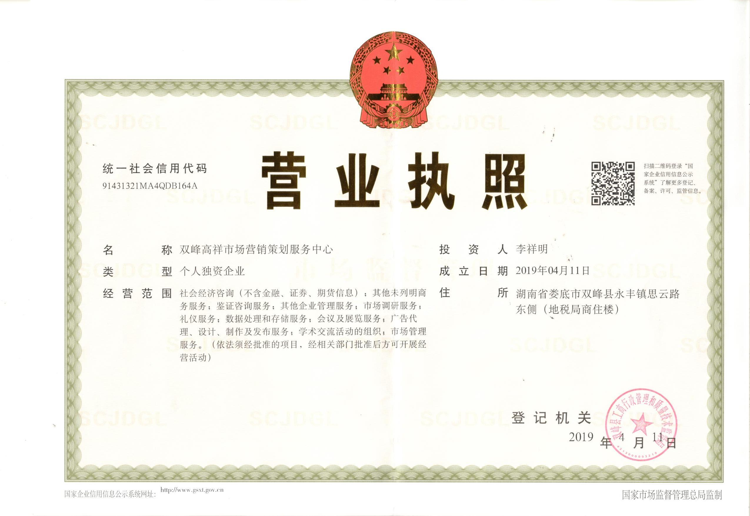 双峰高祥市场营销策划服务中心