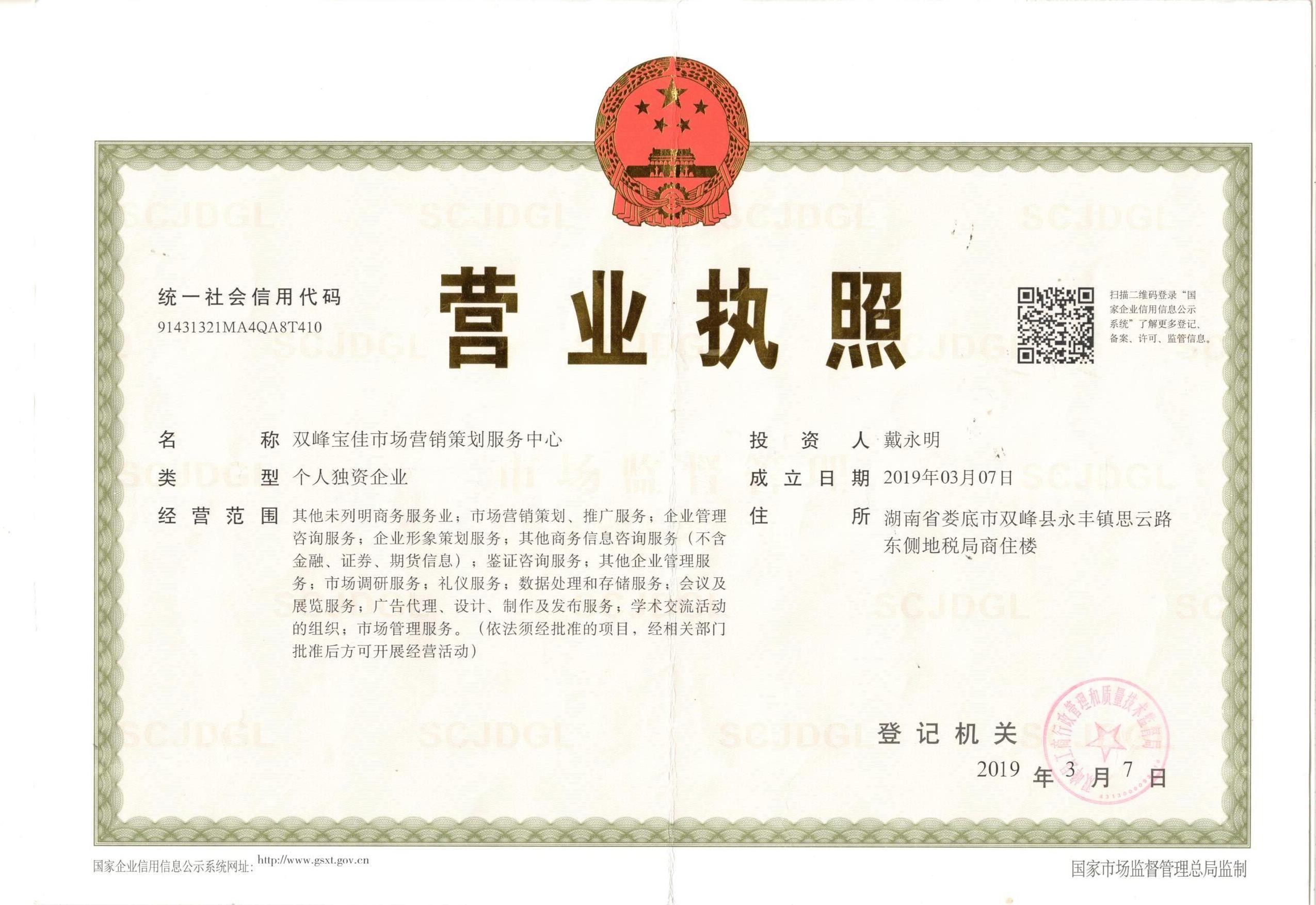 双峰宝佳市场营销策划服务中心