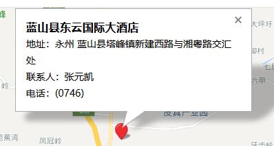 蓝山县东云国际大酒店