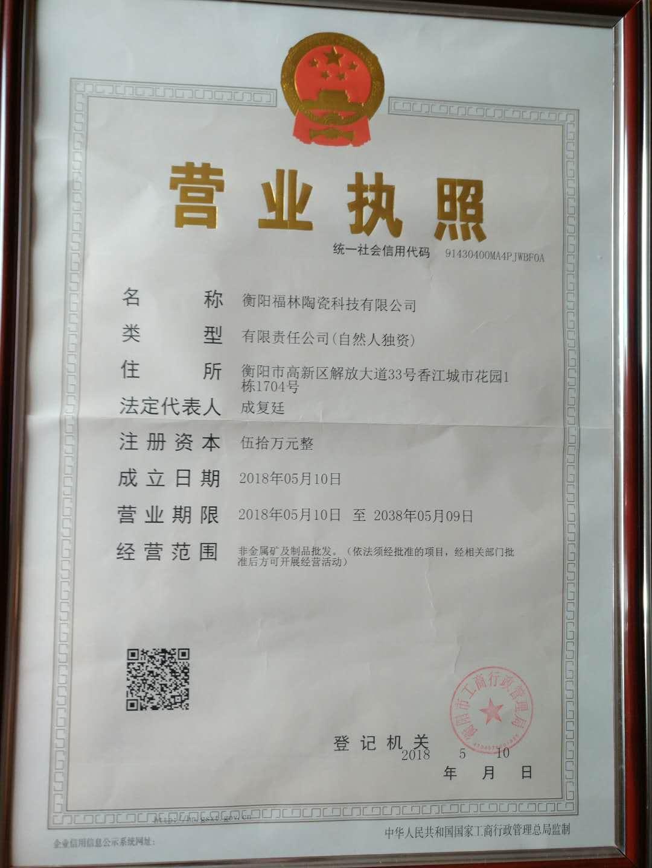 衡阳福林陶瓷科技有限公司