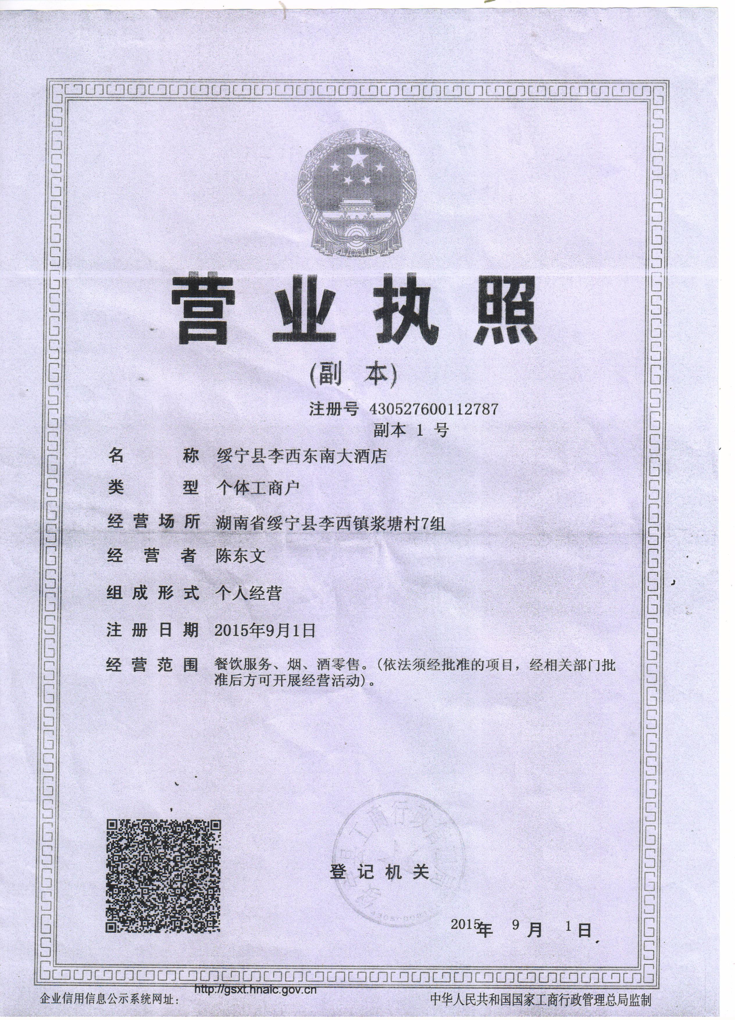 绥宁县李西东南大酒店