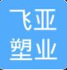 郴州市飞亚塑业有限公司