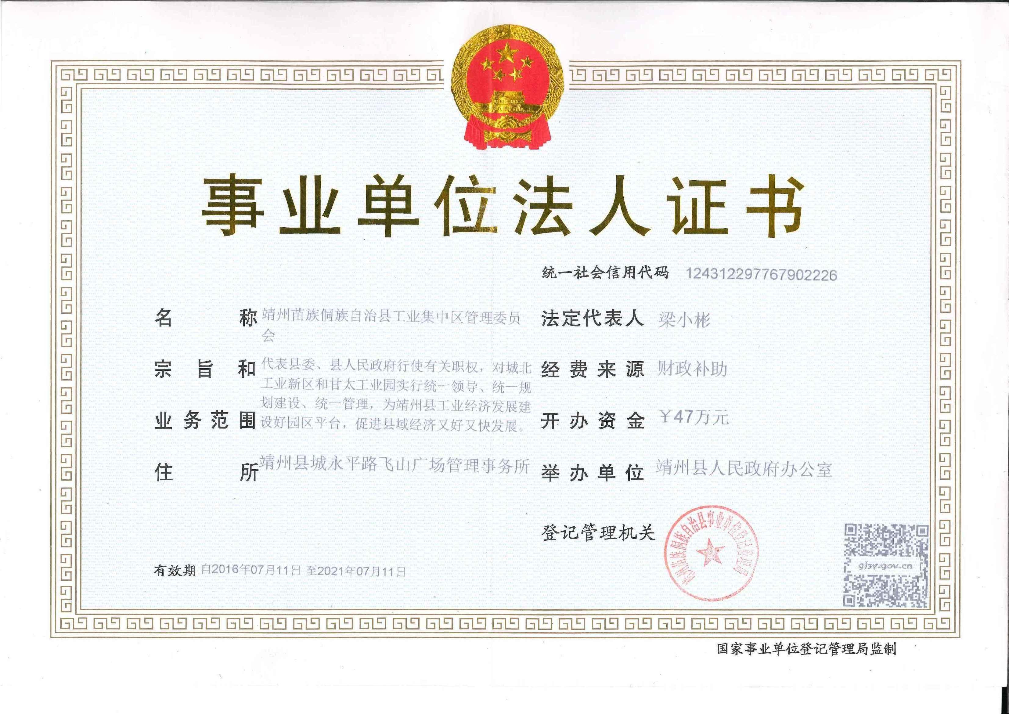 靖州苗族侗族自治县工业集中区管理委员会