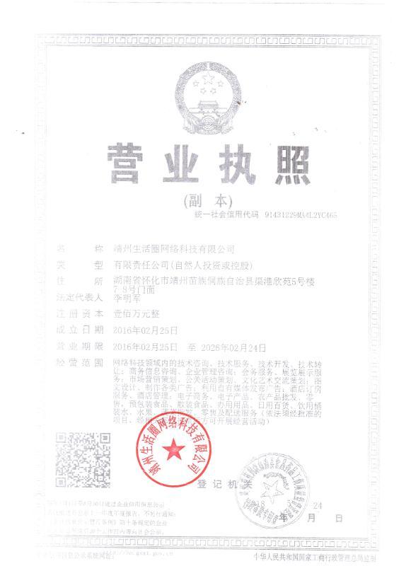 靖州生活圈网络科技有限公司