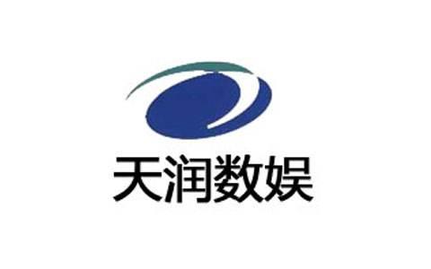 湖南天润数字娱乐文化传媒股份有限公司