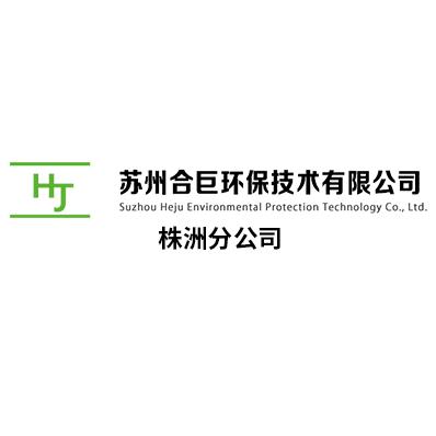 苏州合巨环保技术有限公司株洲分公司