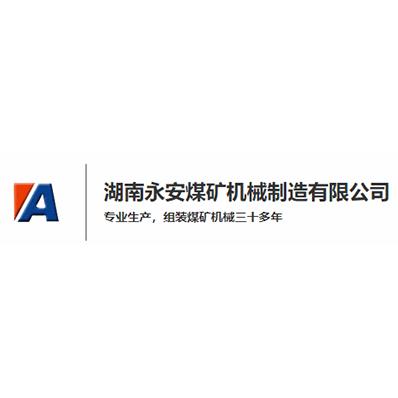 湖南永安煤矿机械制造有限公司