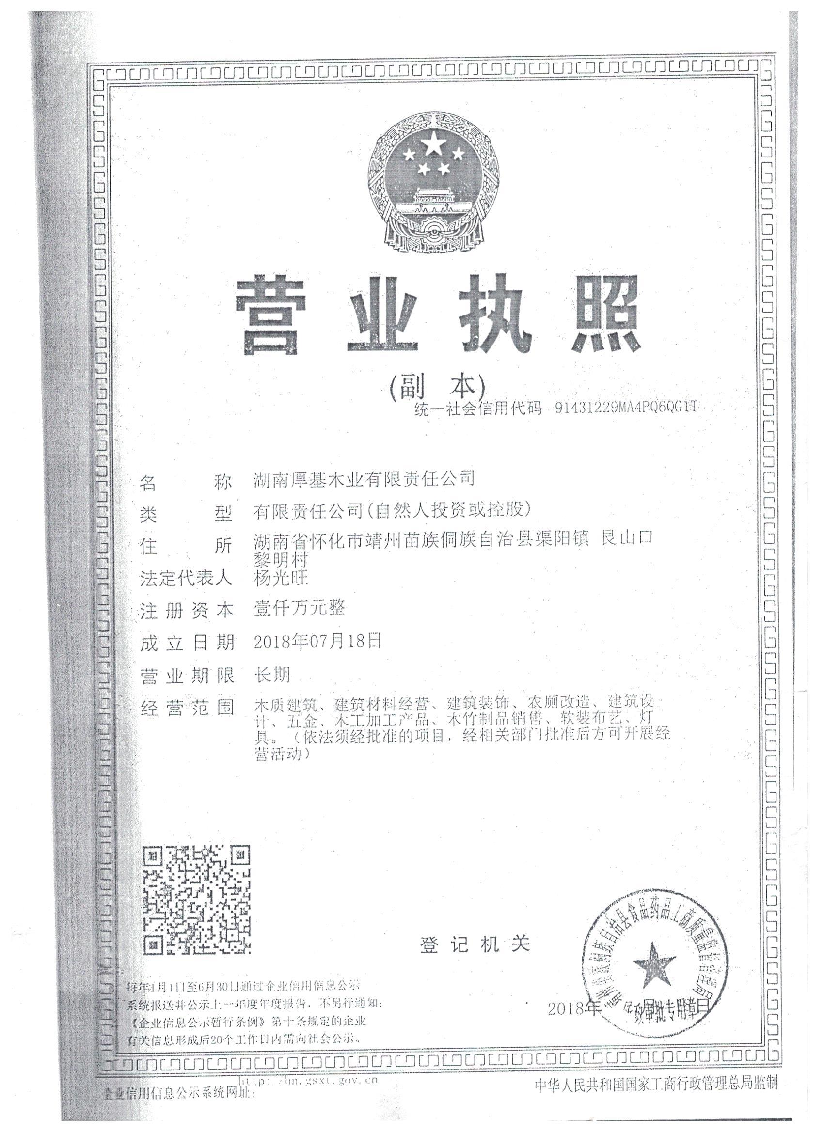 湖南厚基木业有限责任公司