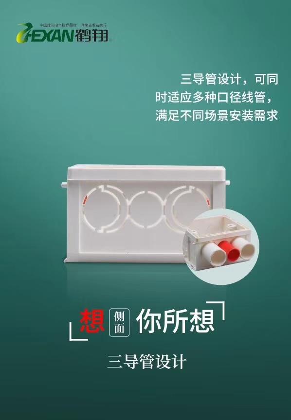 湖南鶴翔電器有限公司