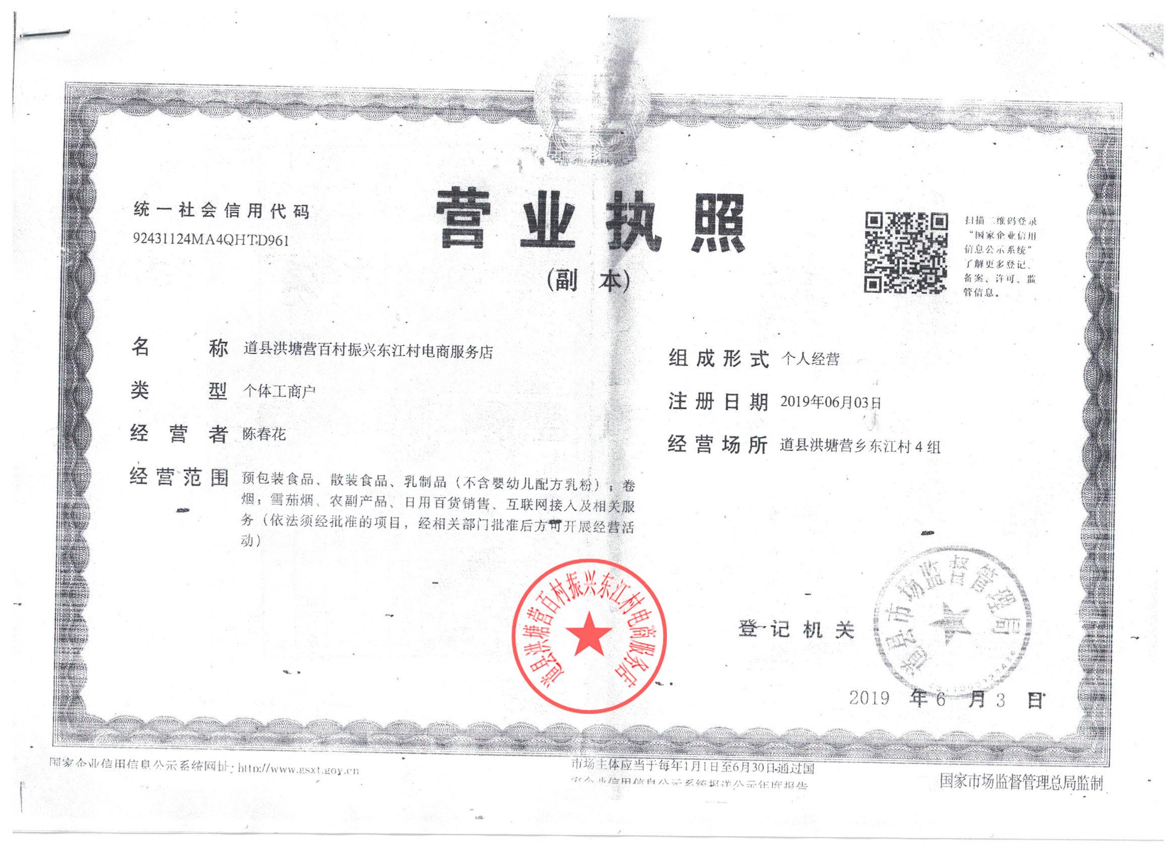 道县洪塘营百村振兴东江村电商服务店
