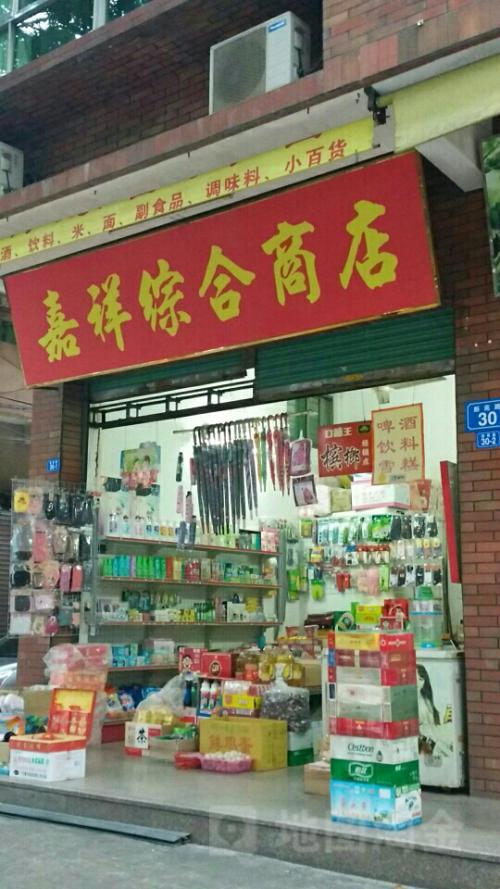 永兴县金龟镇金龙综合商店