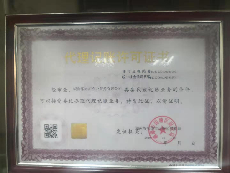 湖南华必汇企业万博手机版本登录官网有限公司