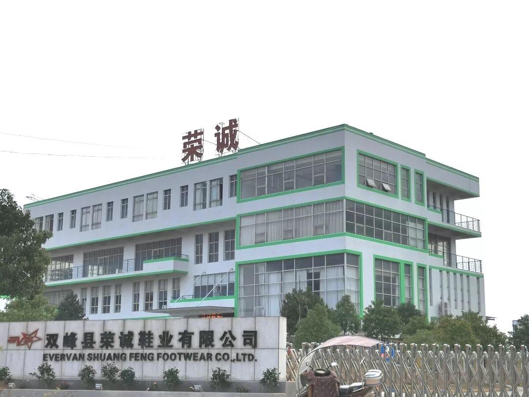 双峰县荣诚鞋业有限公司