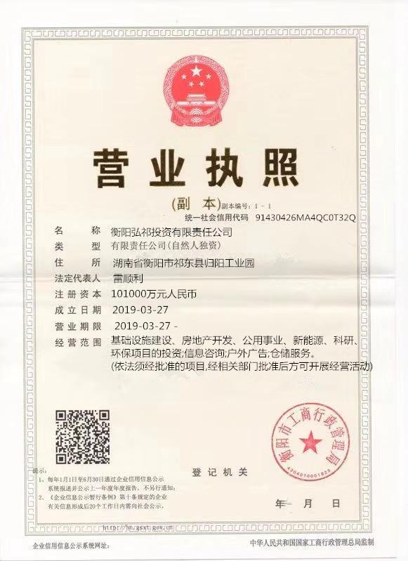 衡阳弘祁投资有限责任公司