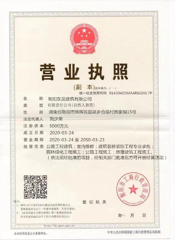 衡阳东昊建筑有限公司