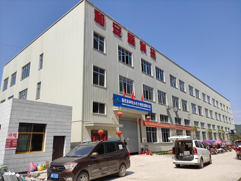 新化县和安盛电子科技有限公司