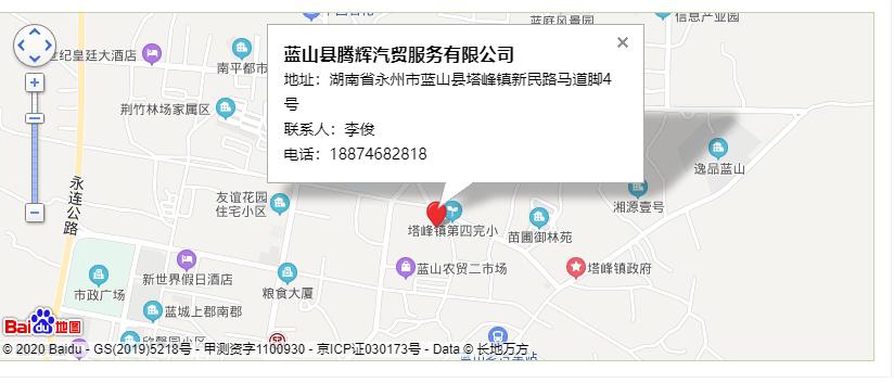 蓝山县腾辉汽贸服务有限公司