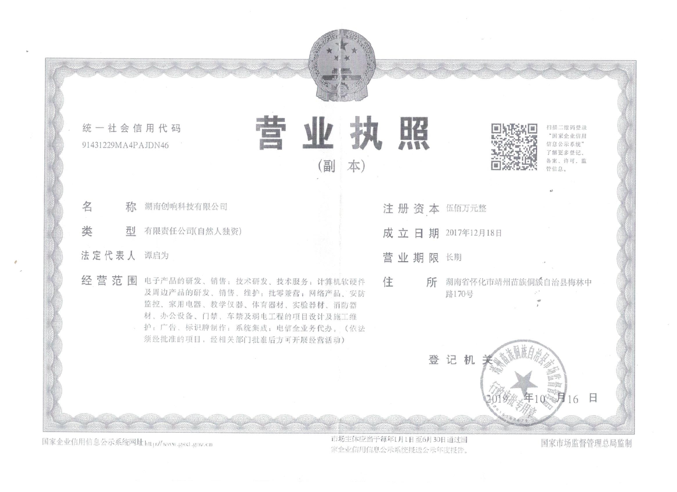 湖南创响科技有限公司