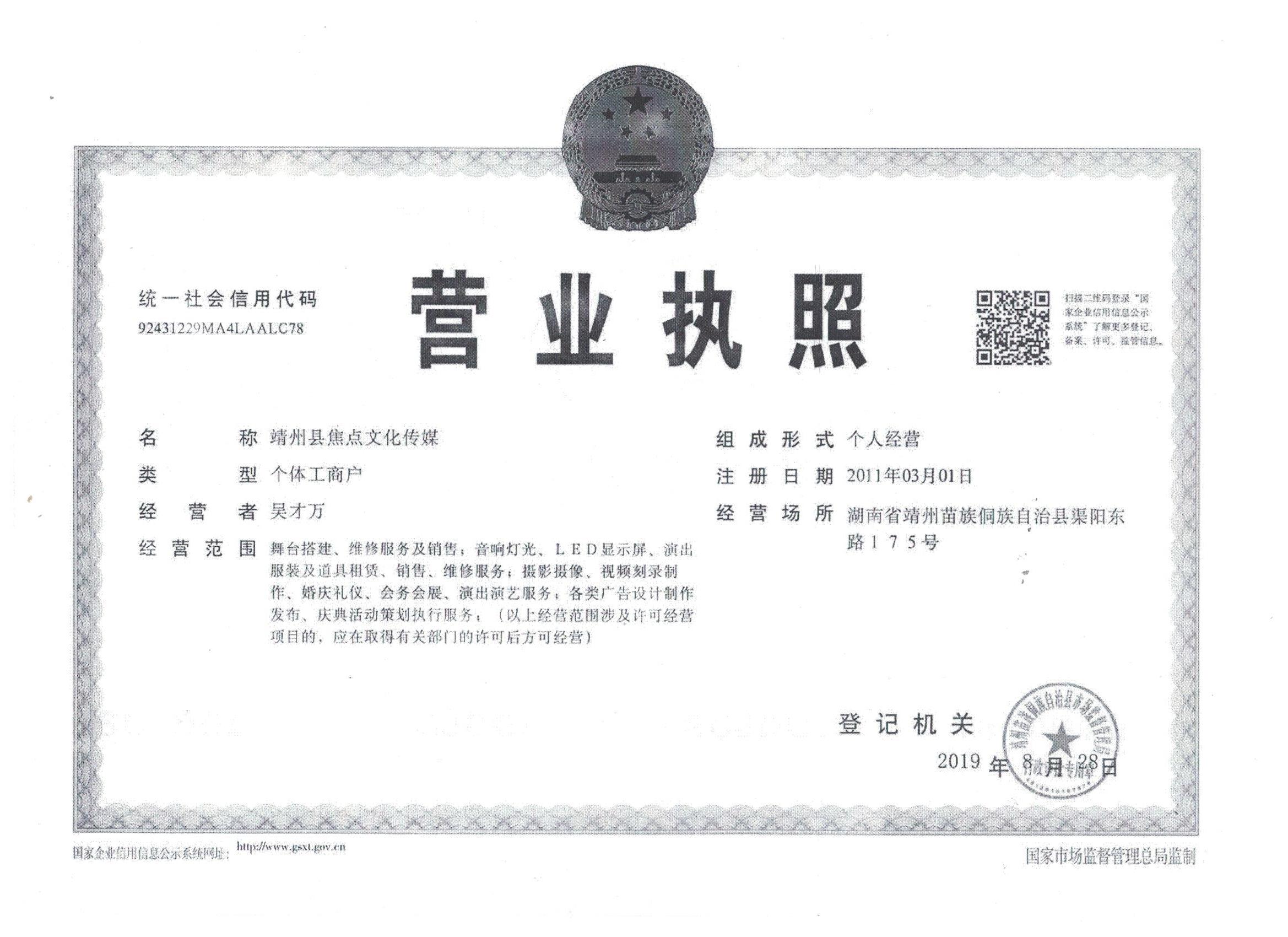靖州县焦点文化传媒
