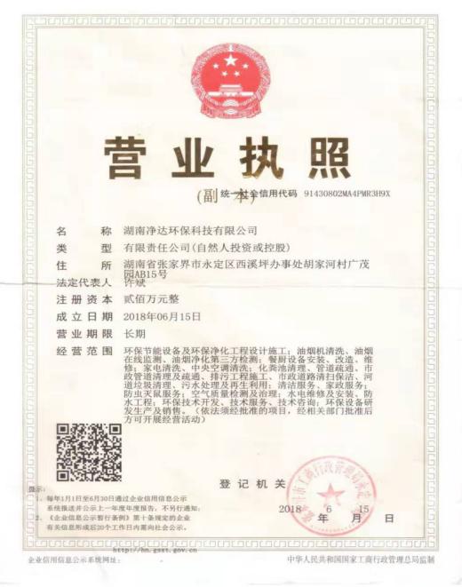 湖南净达环保科技有限公司