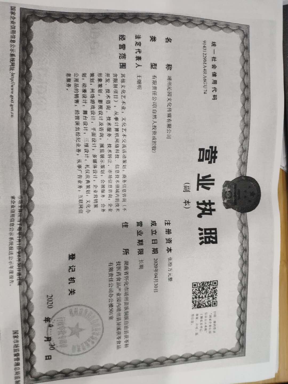 靖州沁园文化传媒有限公司