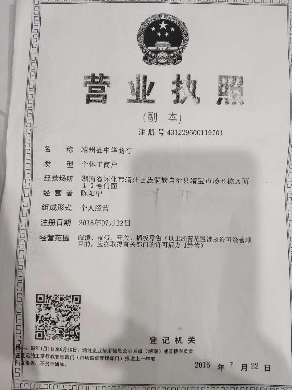 靖州县中华商行