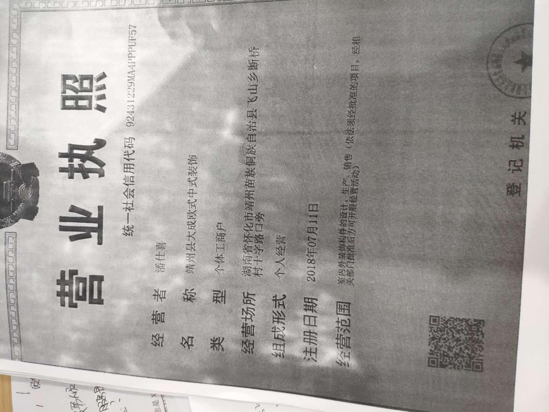 靖州县大成欧式中式装束