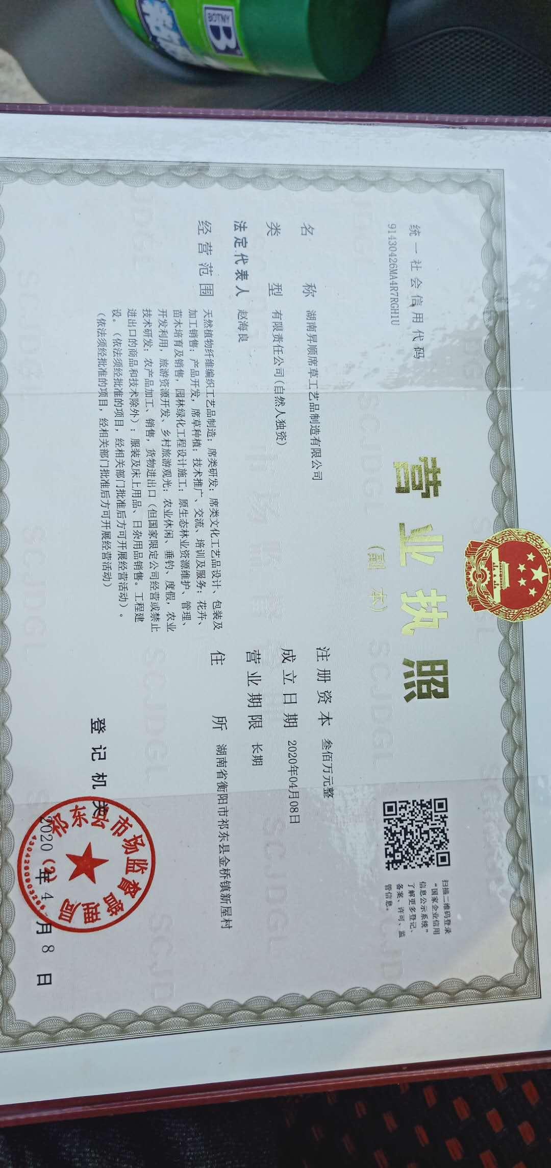 湖南昇顺席草工艺品制造有限公司