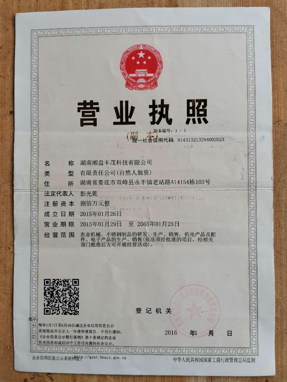 湖南湘益丰茂科技有限公司