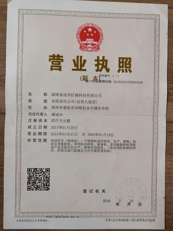 千亿体育app迎宾红福科技有限公司
