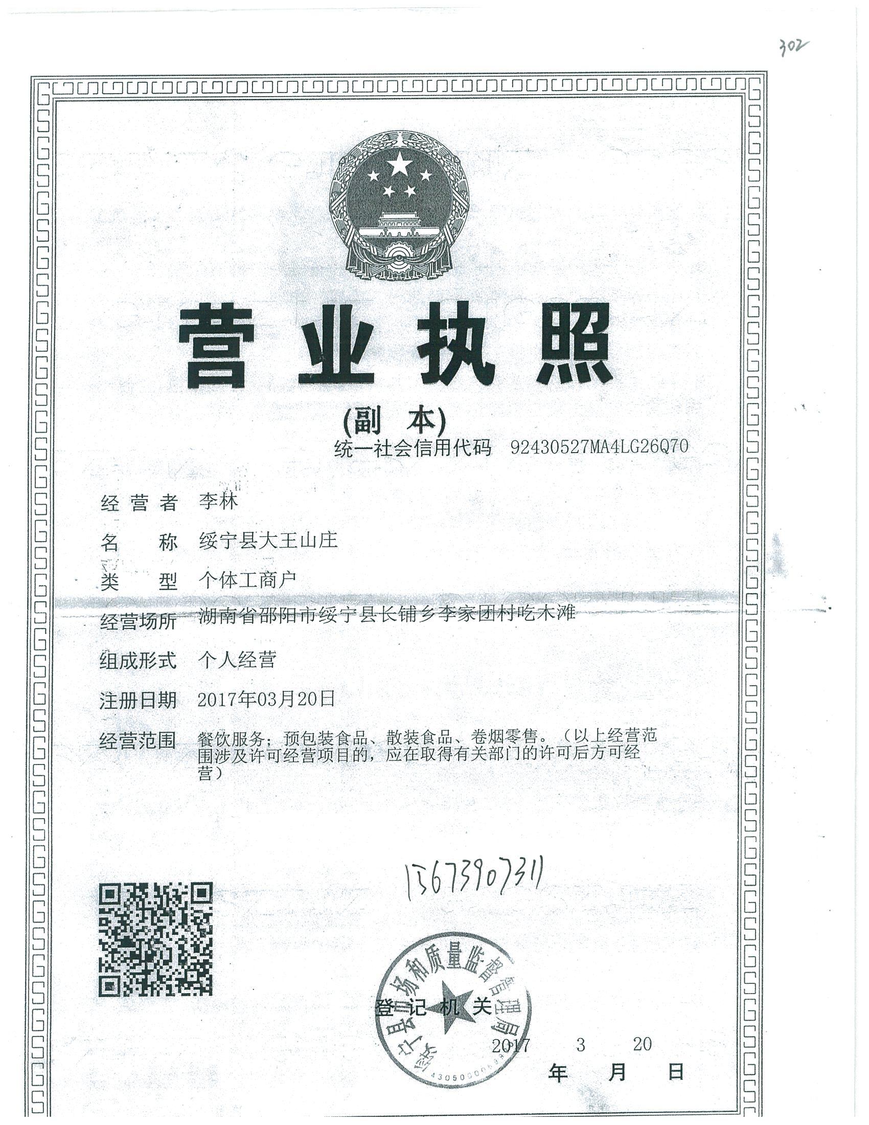 绥宁县大王山庄