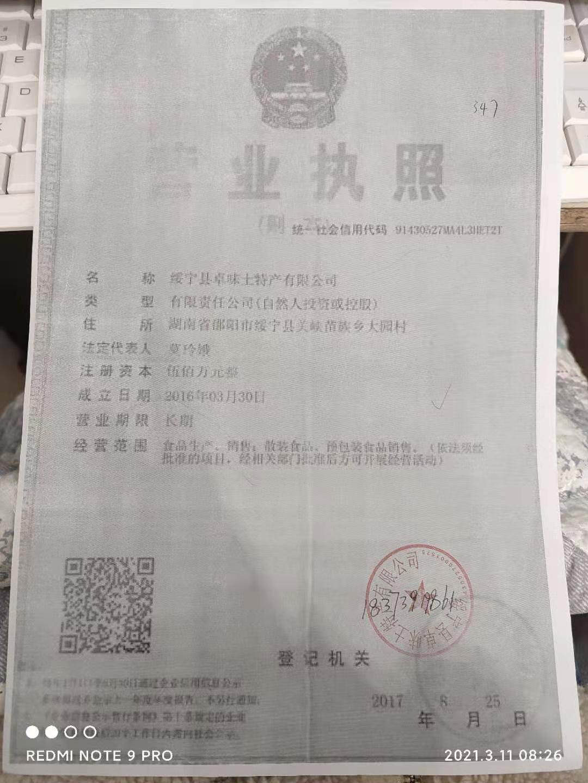 绥宁县卓味土特产有限公司