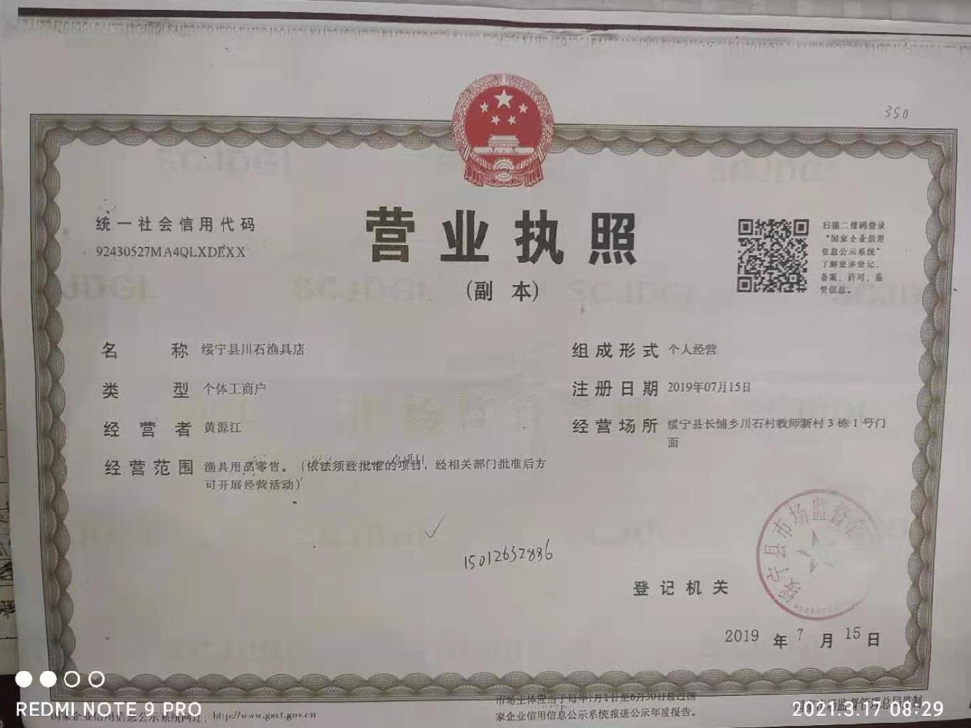 绥宁县川石渔具店