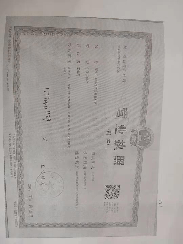 绥宁县李熙桥镇老夏建材店