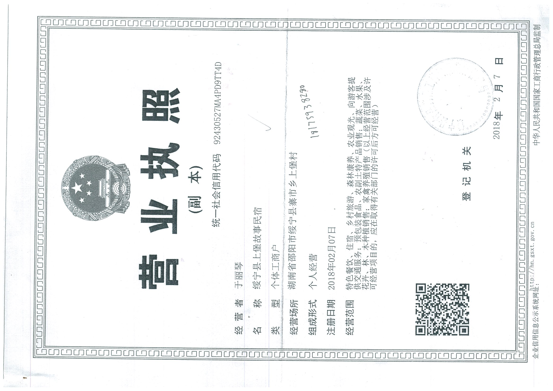 绥宁县上堡古国故事民宿