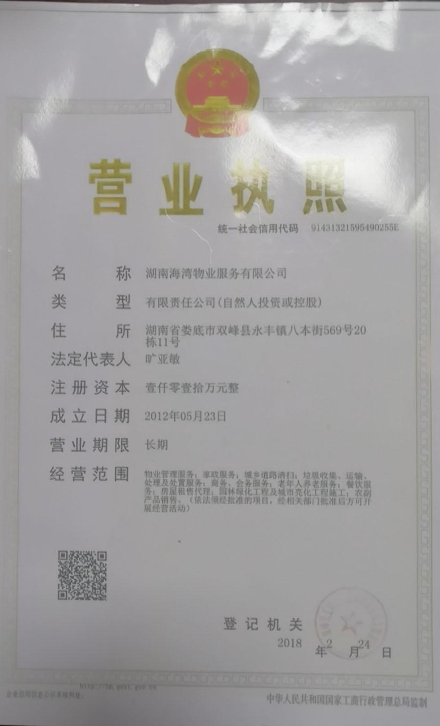 湖南海湾物业服务有限公司