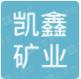 新化县凯鑫矿业有限公司