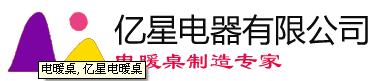 双峰县亿星电器有限公司