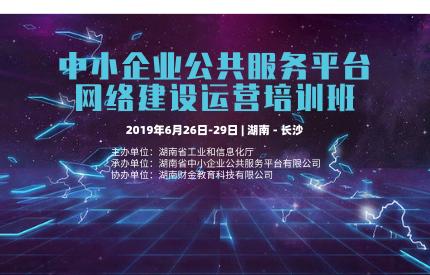2019年銀河培訓 | 中小企業公共服務平臺網絡建設運營培訓班