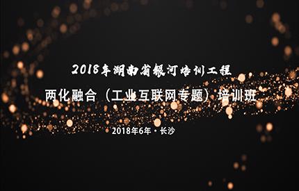 2018湖南省银河培训工程 | 两化融合班回顾花絮