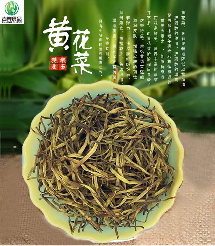 祁东黄花菜 中国母亲花 最新工艺 无硫 零添加 正品黄花菜